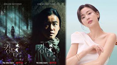 韓劇《屍戰朝鮮》特別篇晒新海報 揭全智賢童年秘密   蘋果日報