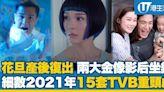 影后惠英紅再拍劇 鍾嘉欣岑麗香產後復出回巢 細數2021年15套TVB重頭劇製作 | 港生活 - 尋找香港好去處