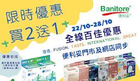 【便利妥】精選盒裝3D護理口罩買二送一(22/10-28/10)...