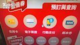 台灣Pay「臺銀」加碼8百消失!民眾驚:被校正?