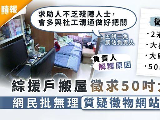 徵求舊物|綜援戶搬屋徵求50吋大電視 網民批無理質疑徵物網站未把關 - 晴報 - 家庭 - 熱話