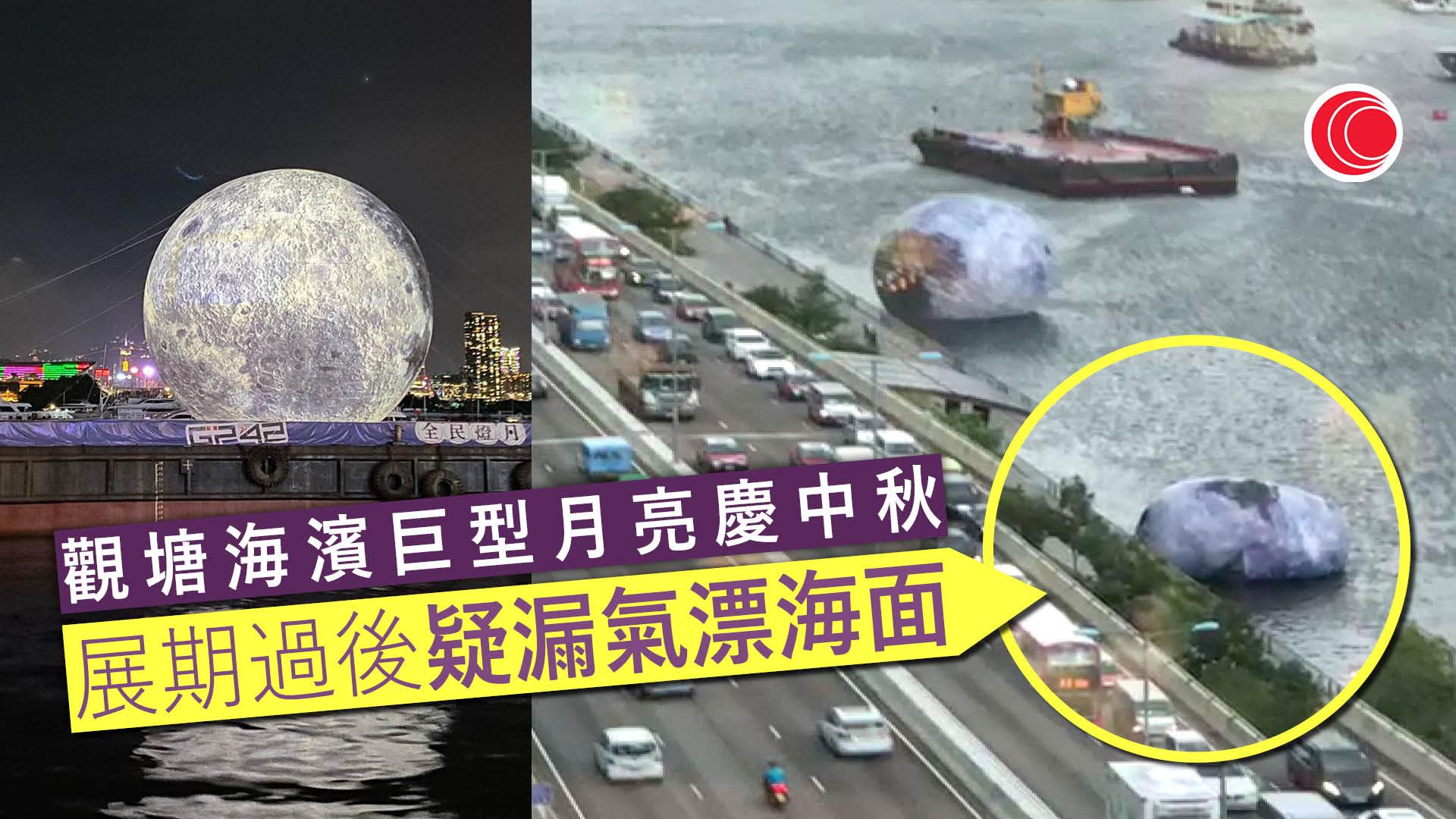 觀塘海濱月亮