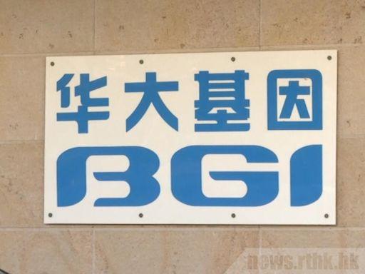 華大基因向14名市民誤送檢測短訊 食衞局表示抱歉 - RTHK