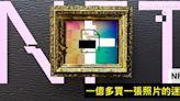 NFT:一億多買一張照片的迷思︱Esquire HK