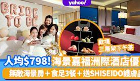 酒店優惠2021|海景嘉福洲際酒店優惠!海景房人均$798+食足...