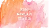 #28 No-code 之旅 — 客製化 Next.js 的錯誤頁面 - iT 邦幫忙::一起幫忙解決難題,拯救 IT 人的一天