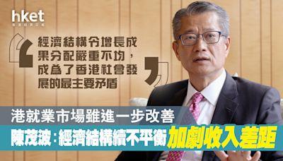 【陳茂波網誌】陳茂波:港就業市場進一步改善 惟經濟結構不平衡狀況持續 - 香港經濟日報 - 即時新聞頻道 - 即市財經 - 宏觀解讀
