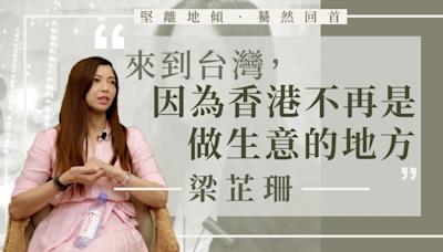 【堅離地傾之驀然回首】梁芷珊:來到台灣,因為香港不再是做生意的地方(中) | 沈旭暉 | 立場新聞