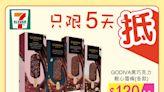 【7-11】雪糕、飲品、零食限時優惠(29/09-03/10)