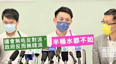 【財政預算案】民主黨批「半桶水都不如」促消費券加碼折現   獨媒報導   香港獨立媒體網