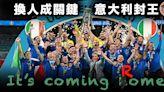 【歐國盃】互射12碼挫英格蘭封王 意大利相隔逾半世紀再奪冠