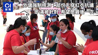 外傭強制檢測|部份人穿紅衣抗議 不滿被針對:希望是最後一次
