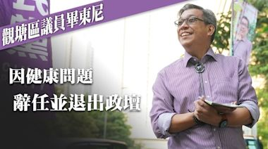 區議員宣誓︱公民黨觀塘區議員畢東尼因健康理由辭任 並退出政壇 | 蘋果日報