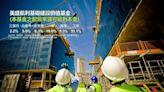 拜登靠基礎建設振興經濟 2基金掌握全球商機 | Anue鉅亨 - 基金