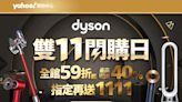 【10/27限定】Dyson雙11閃購日送1111!清淨機直降8千、吸塵器萬元有找超好買