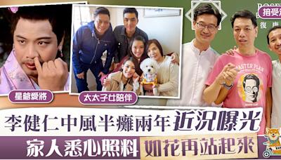 【星爺愛將】李健仁中風後努力接受治療 「如花」進展良好盼再度復出 - 香港經濟日報 - TOPick - 娛樂