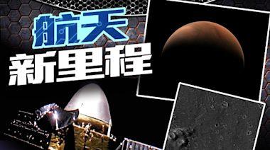 中國首次火星探測任務 天問一號成功着陸