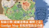 粉絲自製《薩爾達傳說 曠野之息》Goolge Map 重現預覽街景功能 - 香港手機遊戲網 GameApps.hk