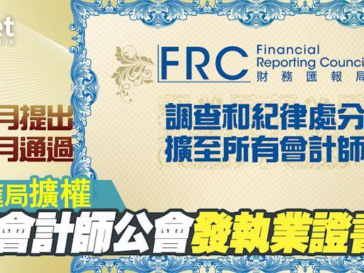 【會計監管】財務匯報局修訂條例通過 財匯局取代會計師公會發執業證書、註冊查察 - 香港經濟日報 - 即時新聞頻道 - 即市財經 - 股市