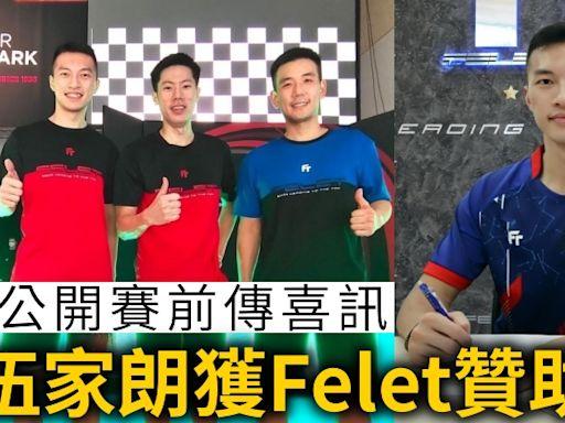 【羽毛球】丹麥公開賽前傳喜訊 伍家朗簽約大馬品牌Felet