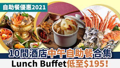 自助餐優惠2021丨10間酒店中午自助餐合集 Lunch Buffet低至$195!