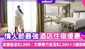 酒店優惠2021|情人節、農曆新年Staycation優惠合集!...