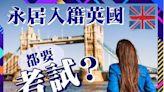 【移民英國】BNO簽證「永居與入籍」有試要考