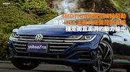 【新車速報】2021 Volkswagen Arteon Shooting Brake 380 TSI R-Line Performance草山試駕!一百萬個理由!