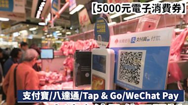 【如何領取消費券】立即領取5000消費券!八達通、支付寶、Tap & Go、WeChat Pay領取方法