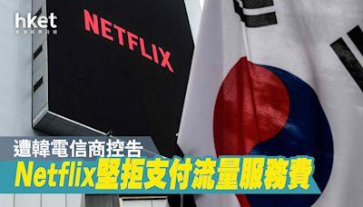 【魷魚遊戲】韓電信商因流量暴增 要求Netflix支付服務費遭拒 - 香港經濟日報 - 即時新聞頻道 - 科技