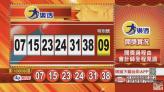 7/23 大樂透、雙贏彩、今彩539 開獎囉!