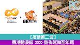【疫情第二波】香港動漫電玩節 2020 宣佈延期至年尾!