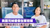 【虛擬貨幣】美國兄妹暑假在家挖礦 月賺超過23.3萬元 - 香港經濟日報 - 理財 - 個人增值