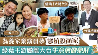 【絕處逢生】由TVB月薪1萬翻身成抗疫商家 52歲游飈為家庭放低夢想 - 香港經濟日報 - TOPick - 娛樂