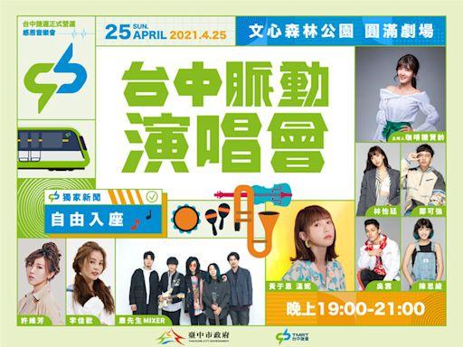4/25台中捷運慶通車!麋先生、溫妮、聲林之王獻唱《台中脈動》演唱會