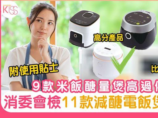 消委會測11款減醣電飯煲-9款米飯醣量煲高過傳統煲 附使用貼士 | 購物 | Sundaykiss 香港親子育兒資訊共享平台