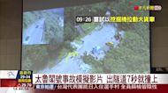 太魯閣號事故模擬影片 出隧道7秒就撞上