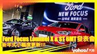 【發表直擊】2022 Ford Focus小幅度更新上市!ST手排同步導入!
