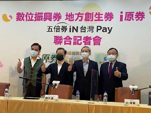 台灣Pay綁定振興五倍券 最高享4500元加碼及抽獎優惠