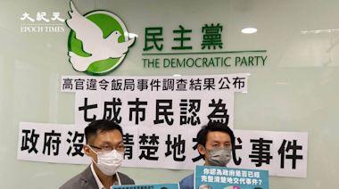 民主黨:七成受訪市民認為政府無清楚交代高官飯局事件