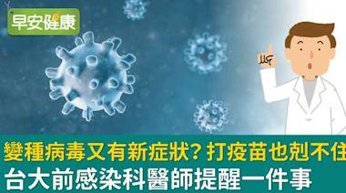 變種病毒又有新症狀?打疫苗也剋不住?台大前感染科醫師提醒一件事