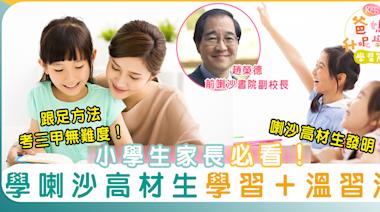 喇沙高材生學習+溫習法 跟足考三甲無難度 | 教育 | Sundaykiss 香港親子育兒資訊共享平台