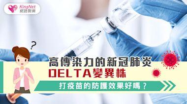 高傳染力的新冠肺炎Delta變異株,打疫苗的防護效果好嗎?