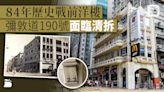 大生地產物業︱84年歷史戰前洋樓獲評為三級歷史建築 彌敦道190號或面臨清拆 | 蘋果日報