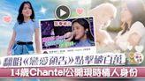【聲夢傳奇】姚焯菲《戀愛預告》4日破百萬點擊 14歲Chantel自揭情人背景【有片】 - 香港經濟日報 - TOPick - 娛樂