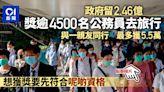 賞公務員遊 政府預2.46億獎勵公僕 實報實銷2人同行最多獲5.5萬