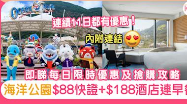 海洋公園優惠 $88公園快證/2張成人門票+$188包酒店 | 親子好去處 | Sundaykiss 香港親子育兒資訊共享平台