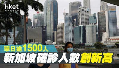 【新加坡疫情】確診人數創新高 單日逾1500人 - 香港經濟日報 - 即時新聞頻道 - 國際形勢 - 環球社會熱點