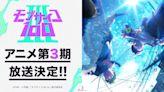 【Qoo動漫】期待值與爆發度300%!!!《路人超能100》動畫第三季正式發表! - QooApp