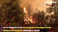 土耳其野火將滅 今昔照曝殘酷對比 希臘燒到如「恐怖片」